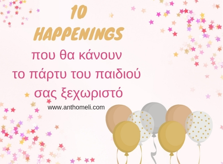 10_happenings_pou_tha_kanoun_to_party_tou_paidiou_sas_ksechoristo_1 (2)