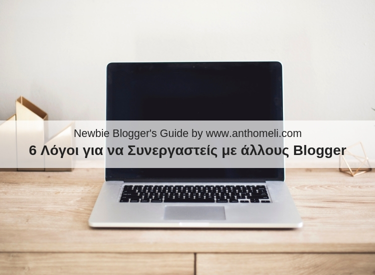 6-logoi-gia-na-synergasteis-allous-blogger