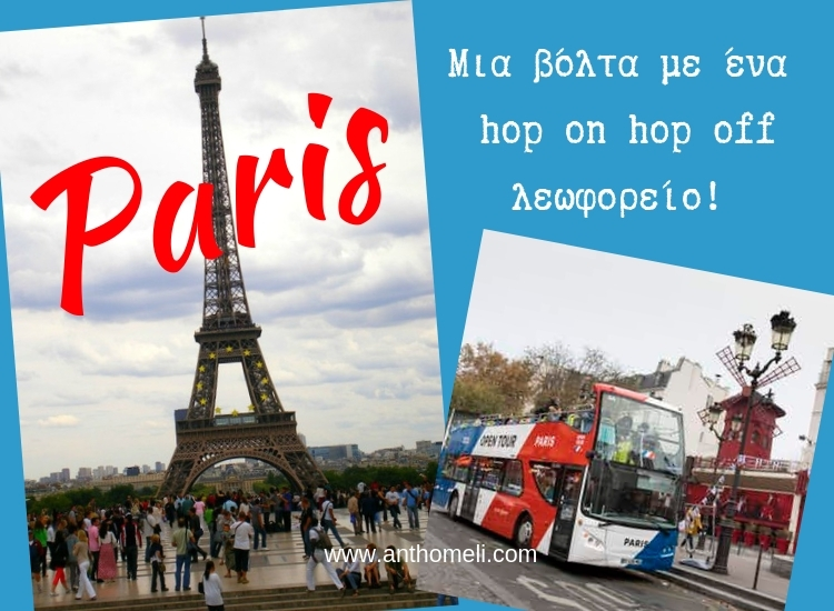 Parisi_xenagisi_hop_on_hop_off