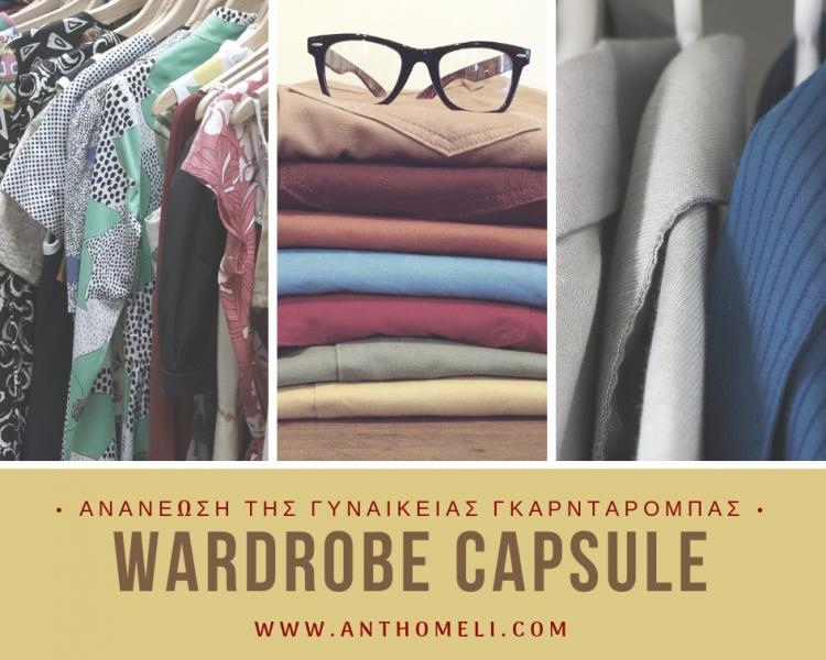 wardrobe_capsule