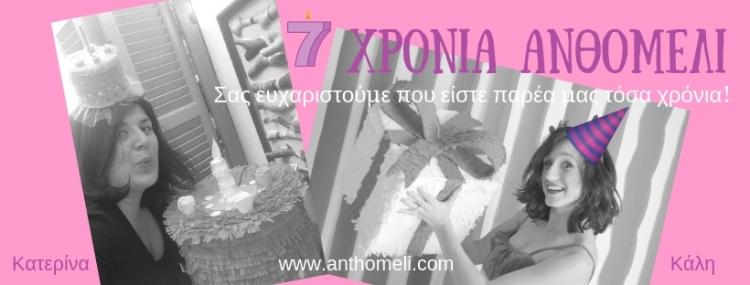 epta_chronia_anthomeli