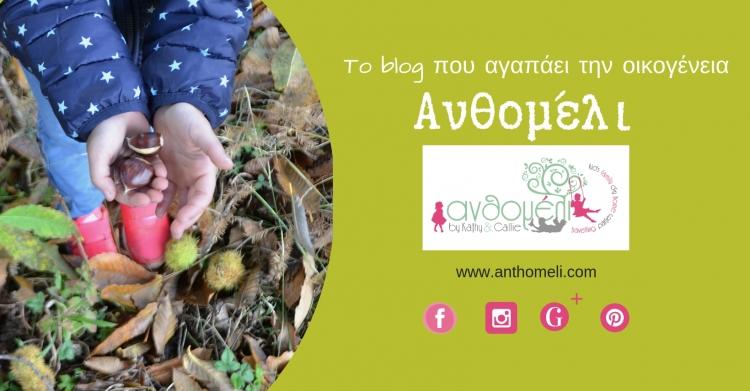 epta_chronia_anthomeli (3)