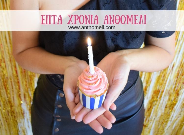 epta_chronia_anthomeli (4)