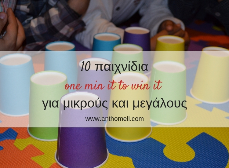 min it to win it paihnidia