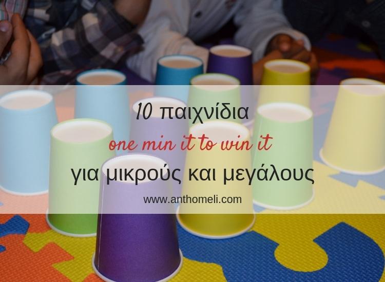 min it to win it paihnidia