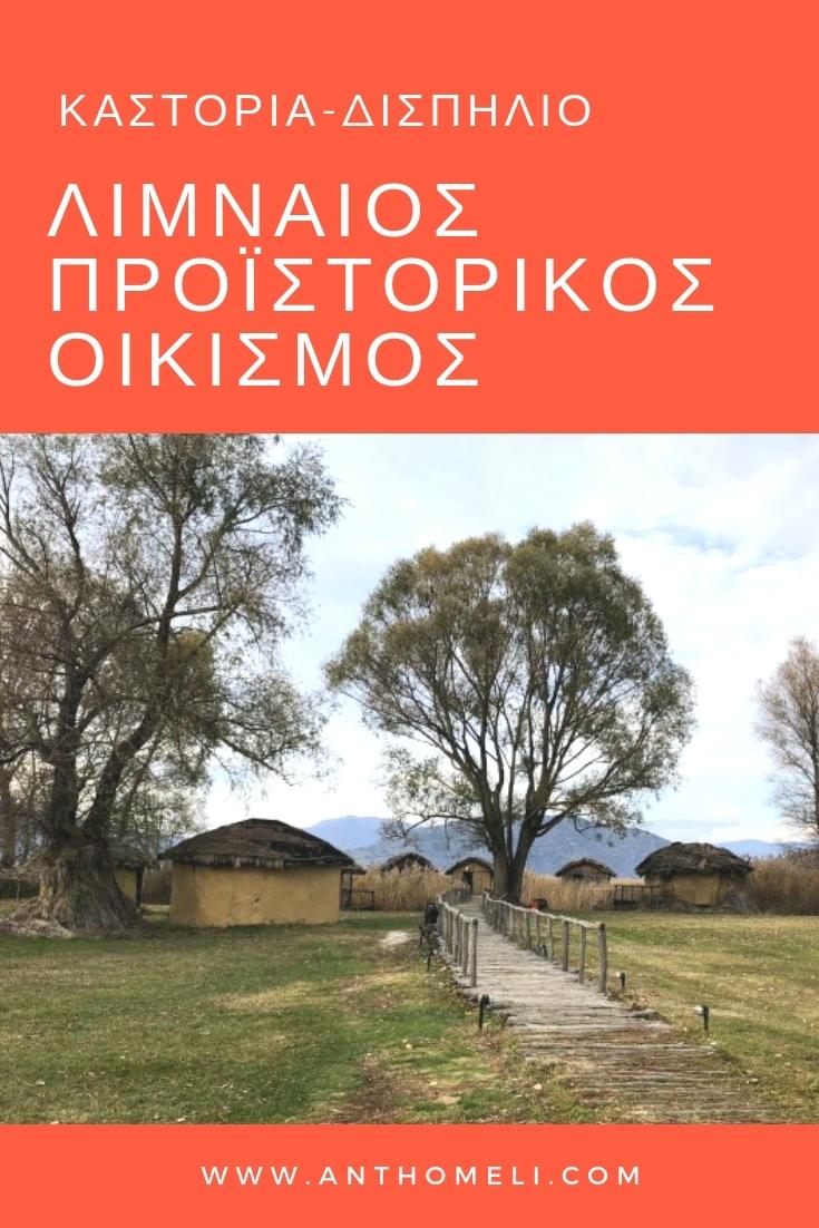 proistorikos_oikismos_kastoria