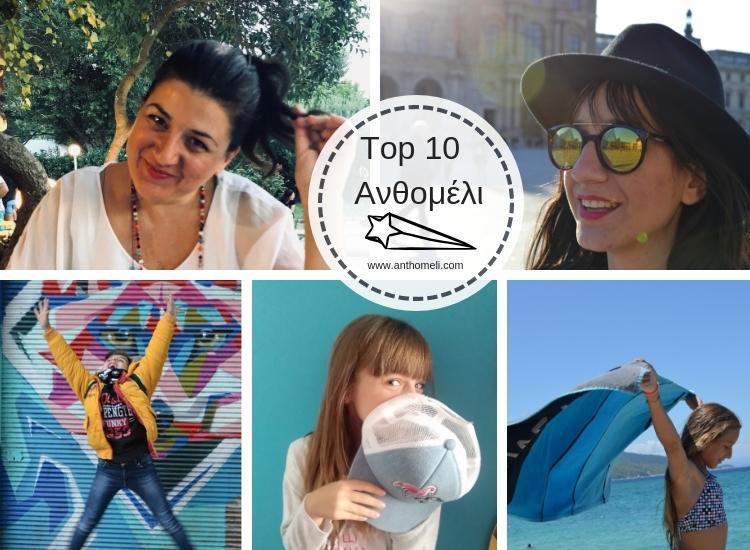 top_10_anthomeli