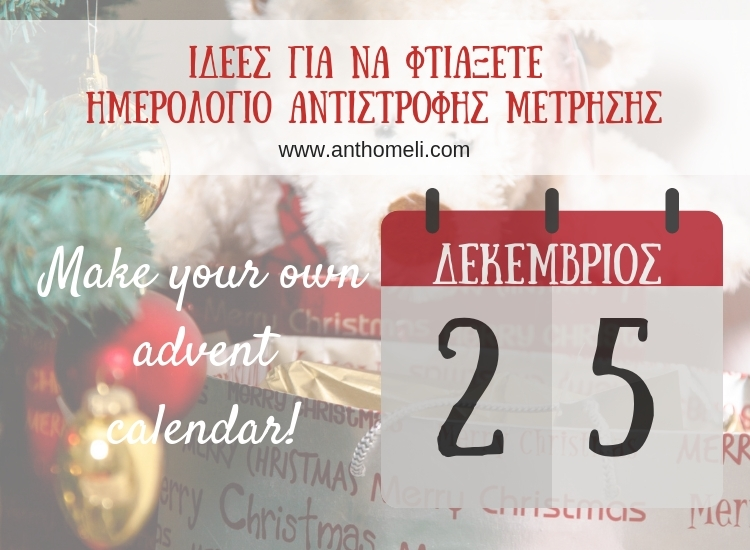 xristougenniatiko_imerologio_advent