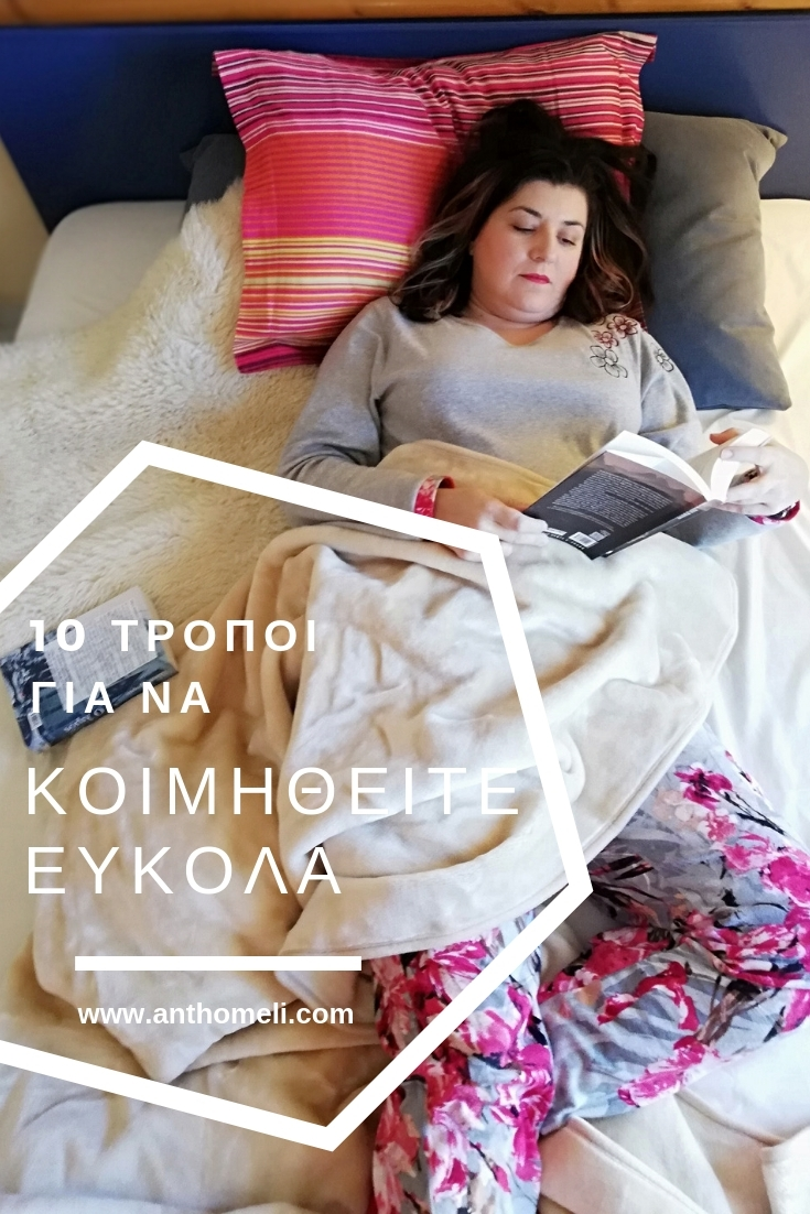 10_tropoi_gia_na_koimiuite_eykola_pinterest