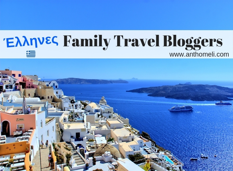 ellines_family_travel_bloggers