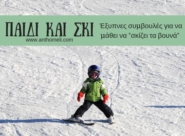 pedi_kai_ski
