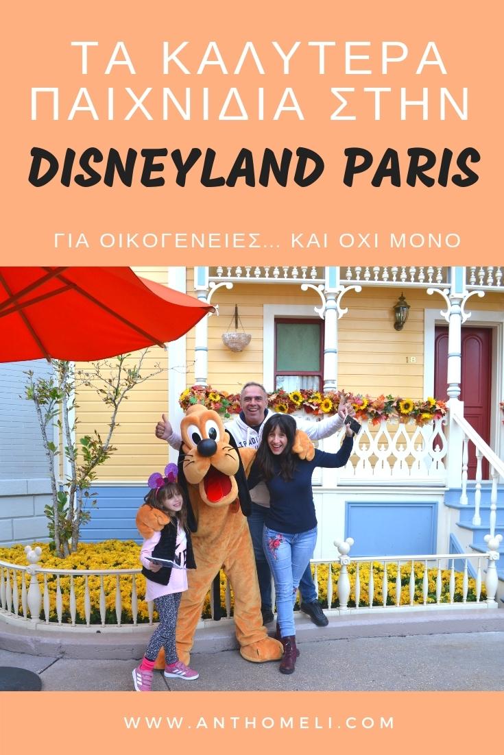 Best rides and activities in Disneyland Paris for families and kids - Τα καλύτερα παιχνίδια στην Ντίσνεϋλαντ στο Παρίσι για οικογένειες και παιδιά.