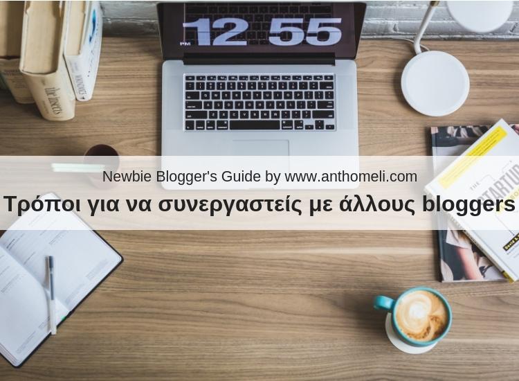 Περισσότεροι από 10  τρόποι να συνεργαστείς με άλλους bloggers και να ανεβάσεις τα νούμερα του blog σου. More than 10 ways to cooperate with other bloggers and to increase your blog traffic.
