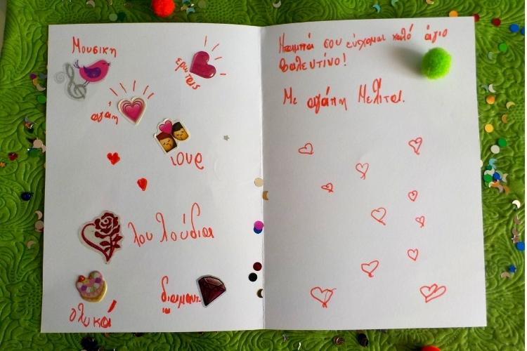 giortaste-ton-agio-valentino-mazi-ta-paidia (1)
