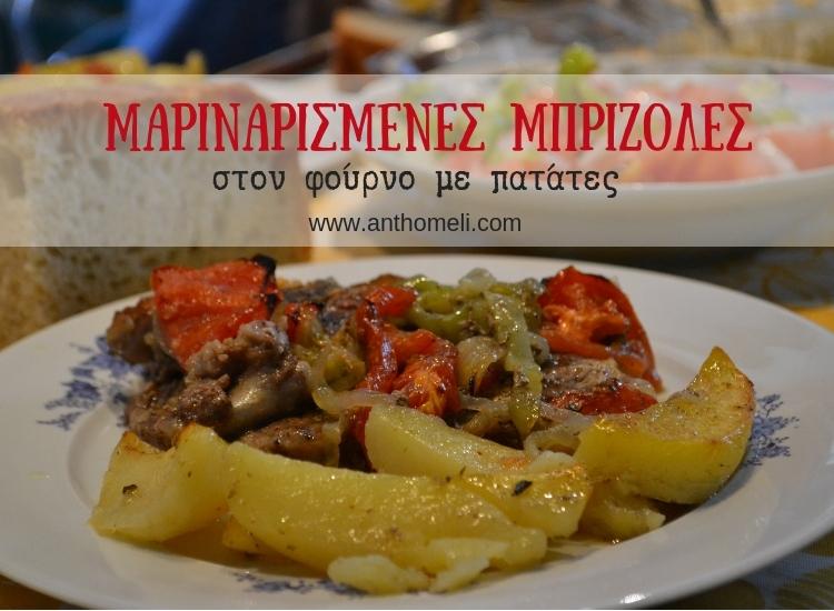 marinarismenes_mprizoles_fournou