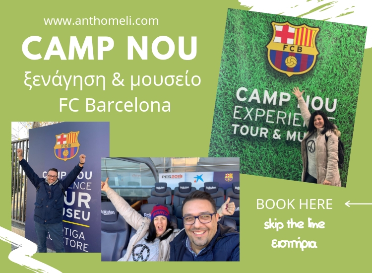 xenagisi_sto_camp_nou