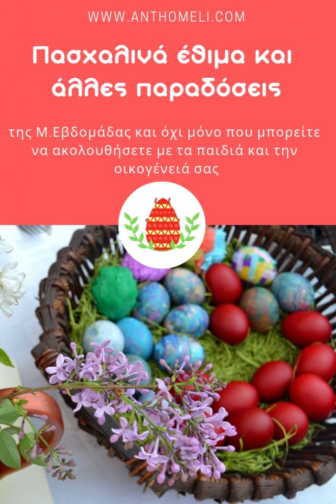 Πασχαλινά έθιμα και άλλες ελληνικές παραδόσεις