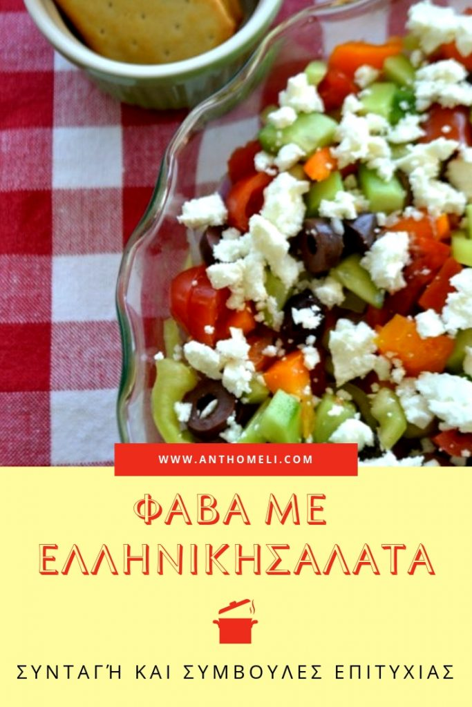 Νηστίσιμη συνταγή: Φάβα με ελληνική σαλάτα