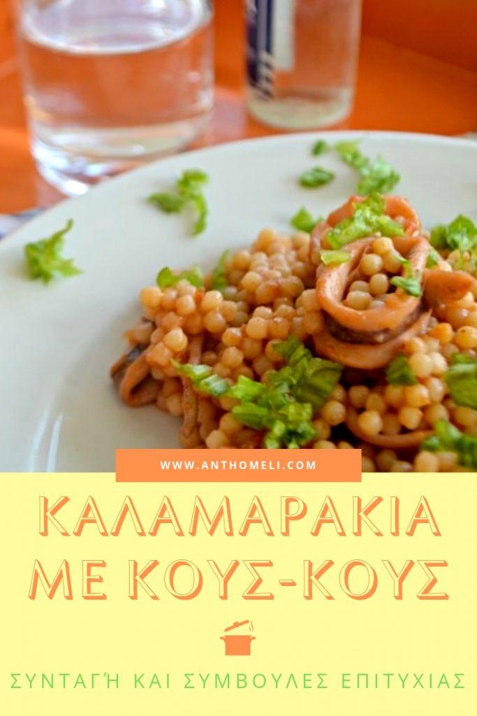 Νηστίσιμη συνταγή: Καλαμαράκια με κους-κους από το www.anthomeli.com