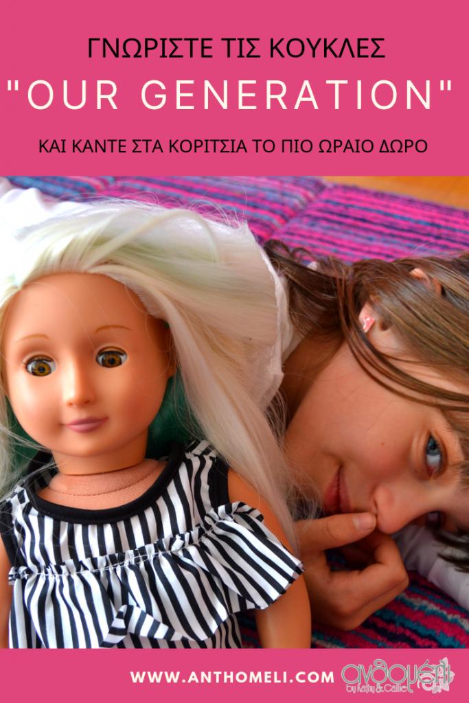 Γνωρίστε τις κούκλες Our Generation Dolls και εντυπωσιάστε με τα δώρα σας τα  μικρά κορίτσια - www.anthomeli.com