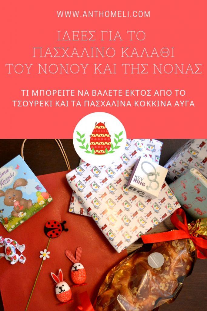 Ιδέες για το πασχαλινό καλάθι που θα κάνετε δώρο στο νονά και στη νονάς σας από το www.anthomeli.com