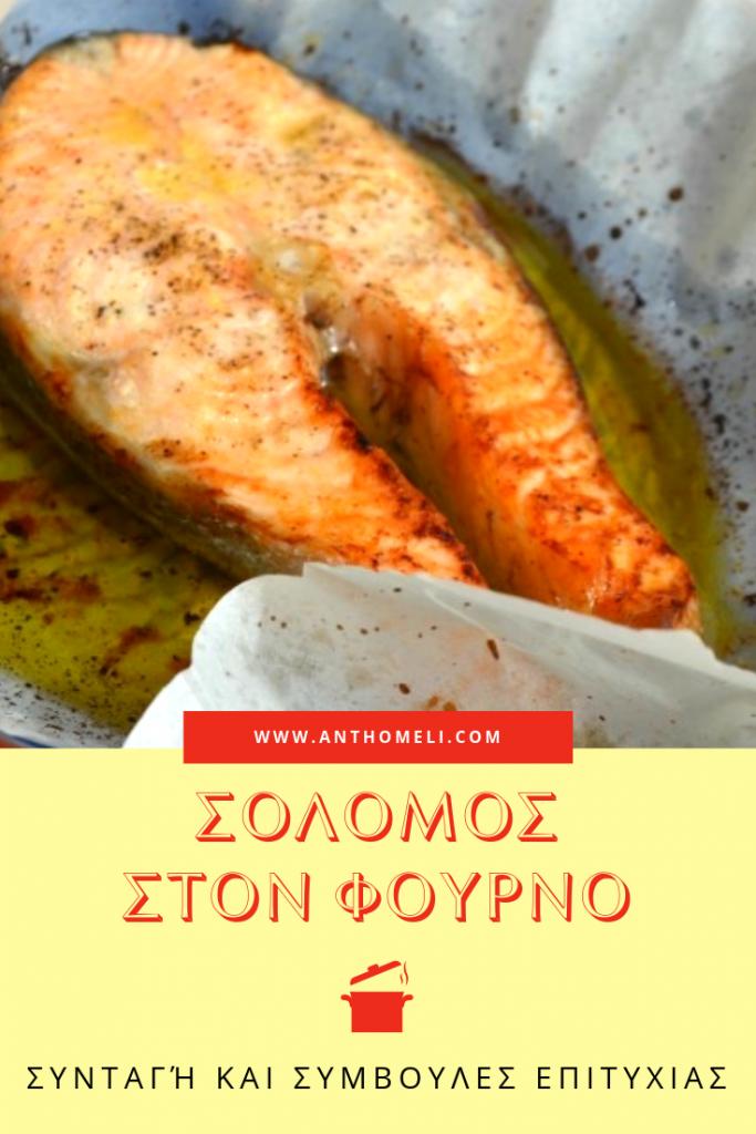 Σολομός στον φούρνο εύκολα και γρήγορα από το www.anthomeli.com