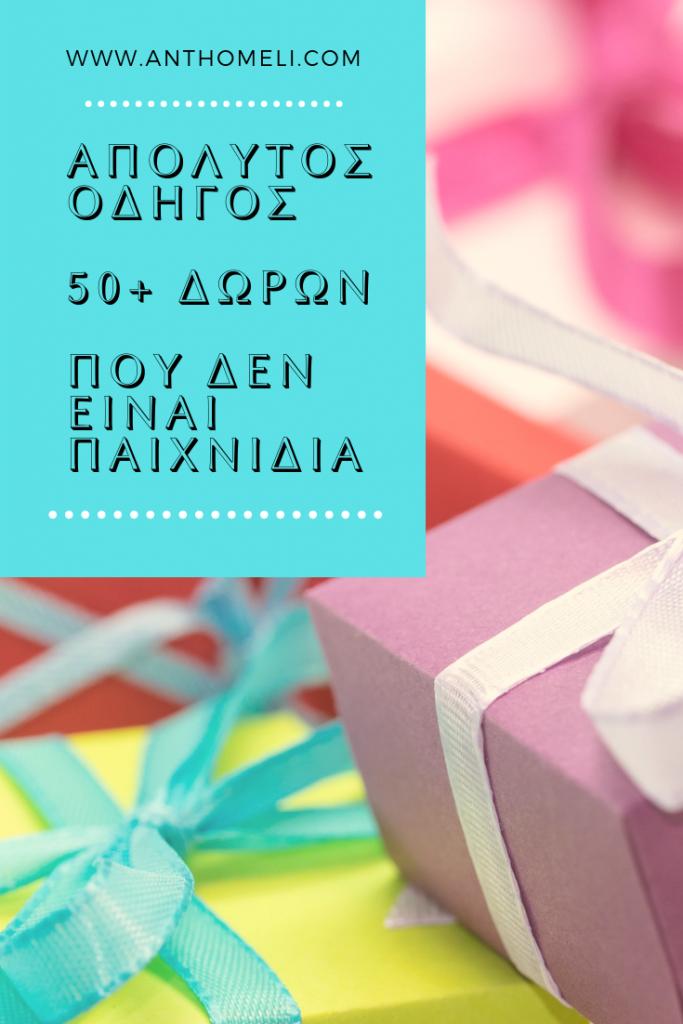 50 +1 ιδέες για δώρα στα παιδιά που δεν είναι παιχνίδια!