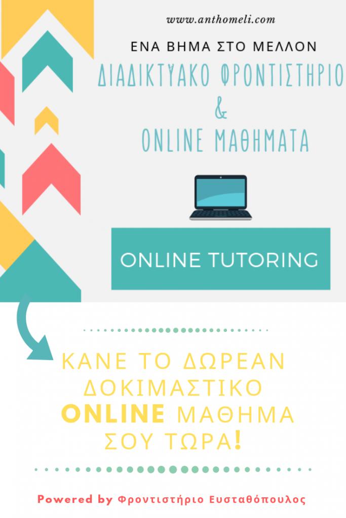 Διαδικτυακό φροντιστήριο Ευσταθόπουλος. Online μαθήματα και online tutoring για μαθητές μέσης εκπαίδευσης και φοιτητές στην Ελλάδα και στο εξωτερικό