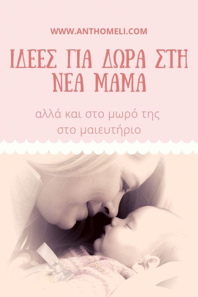 0e938f6042d Πρωτότυπες ιδέες για δώρα στη νέα μαμά στο μαιευτήριο