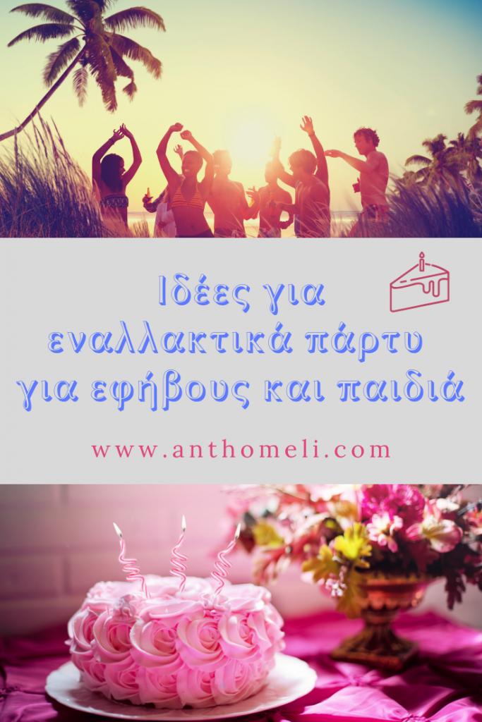 Ιδέες για εναλλακτικά πάρτυ για εφήβους και παιδιά από το www.anthomeli.com