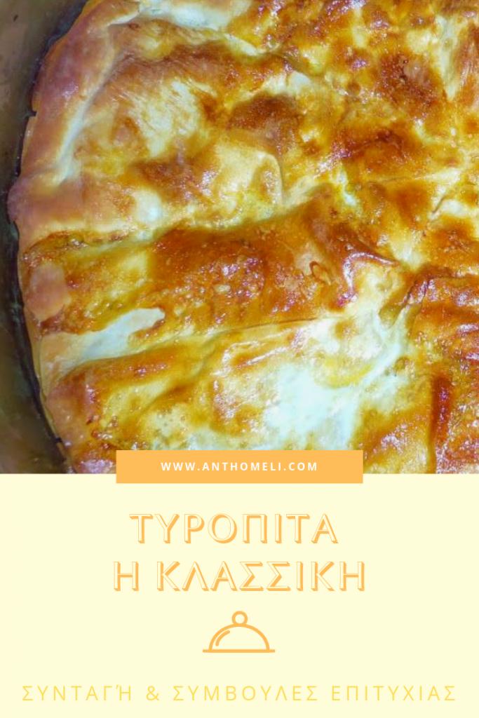 Η συνταγή της κλασσικής παραδοσιακής τυρόπιτας για νέες νοικοκυρές από το www.anthomeli.com