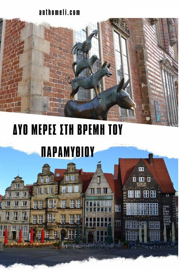 Ταξίδι στη Βρέμη, Γερμανία, Δύο μέρες στη Βρέμη του παραμυθιού