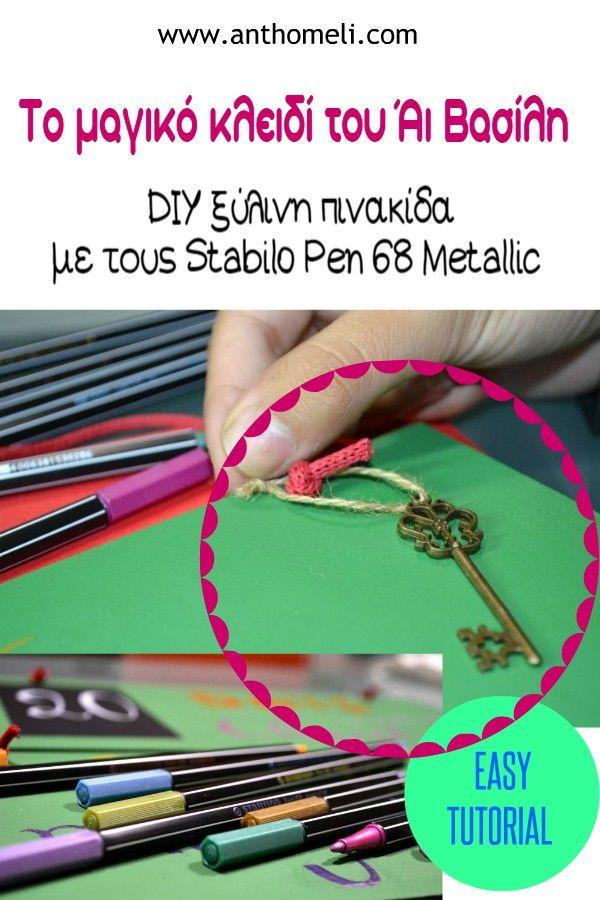 Ξύλινες Πινακίδες DIY με stabilo pen 68 metallic, Το μαγικό κλειδί του Άγιου Βασίλη Easy diy with tutorial using stabilo pen 68 metallic-Santa's magic key