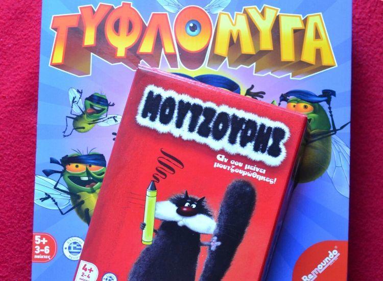Επιτραπέζια παιχνίδια remoundo_Μουτζούρης_Τυφλόμυγα