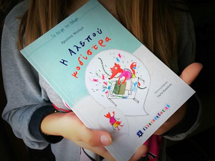 Η Αλεπού μοδίστρα, ένα βιβλίο από την ελληνοεκδοτική για καλό σκοπό, τη θεραπεία του Θοδωρή