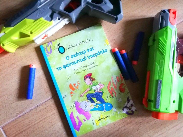 Προτάσεις για παιδικά βιβλία (5-12 ετών)-Ο σκείτερ και φανταστικό υπερόπλο-μεταίχμιο