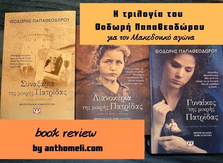 Βιβλία-Τριλογία του Θοδωρή Παπαθεοδώρου για τον μακεδονικό αγώνα