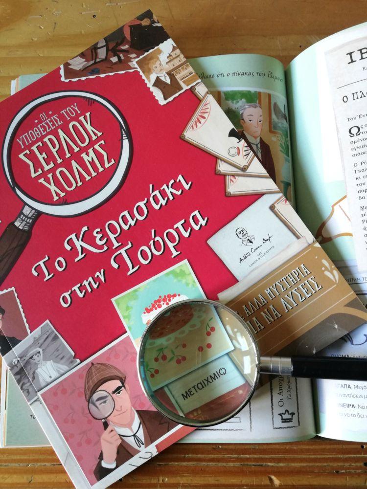 Προτάσεις για παιδικά βιβλία (5-12 ετών)-Οι υποθέσεις του Σέρλοκ Χολμς, Το κερασάκι στην τούρτα