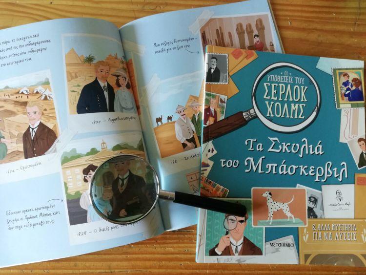 Προτάσεις για παιδικά βιβλία (5-12 ετών)-Οι υποθέσεις του Σέρλοκ Χολμς, Τα Σκυλιά του Μπάσκερβιλ