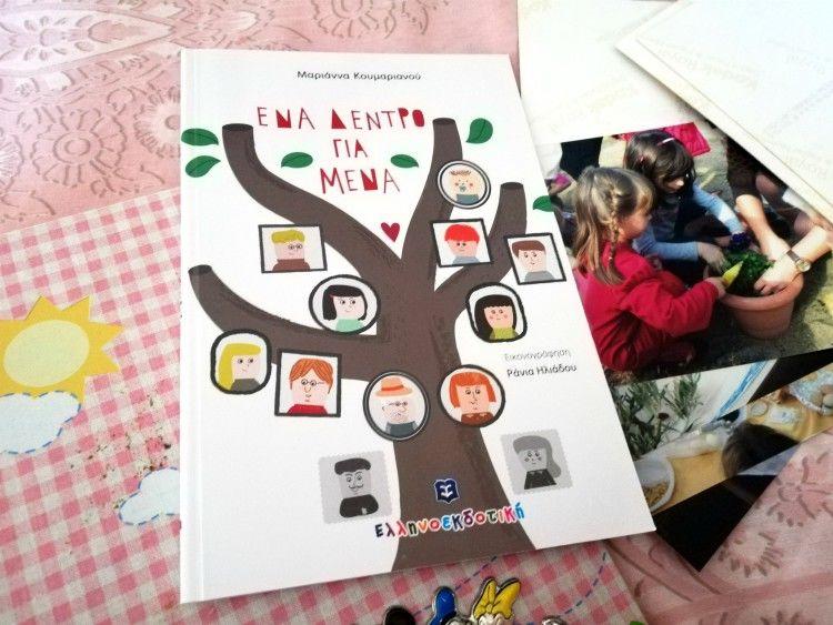 Προτάσεις για παιδικά βιβλία (5-12 ετών)-Ένα δέντρο για μένα (Ελληνοεκδοτική)