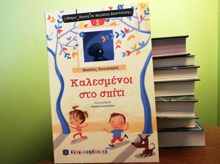 προτάσεις για παιδικά βιβλία (5-12 ετών)-Καλεσμένοι σπίτι_ελληνοεκδοτική