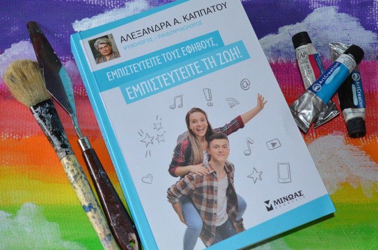 Προτάσεις βιβλίων με θέμα την εφηβεία και τη γενιά i gen - Εμπιστευτείτε τους εφήβους εμπιστευτείτε τη ζωή.