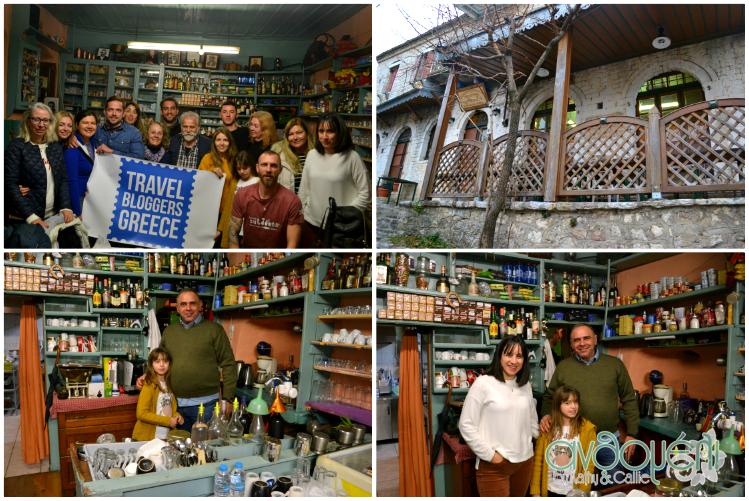Ταξίδι στα Τζουμέρκα για οικογένειες με παιδιά