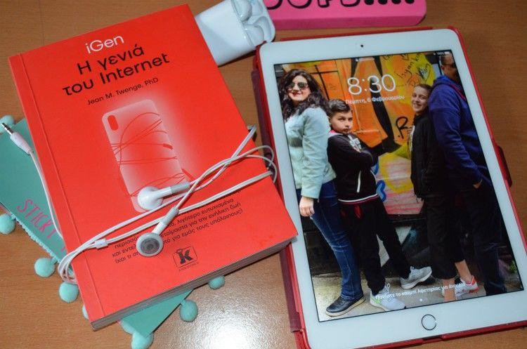 Προτάσεις βιβλίων με θέμα την εφηβεία και τη γενιά igen- Igen, Η γενιά του internet