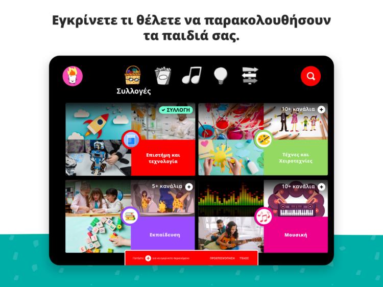 Διαθέσιμο το YouTube Kids και στην Ελλάδα!