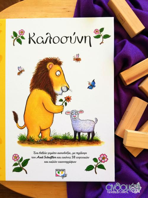 Παιδικό Βιβλίο, Καλοσύνη
