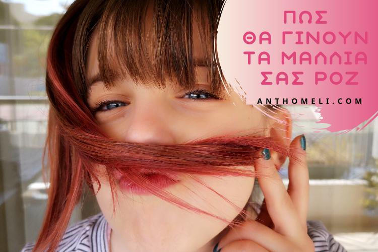Πώς να βάψετε τα μαλλιά σας ροζ. Συνταγή