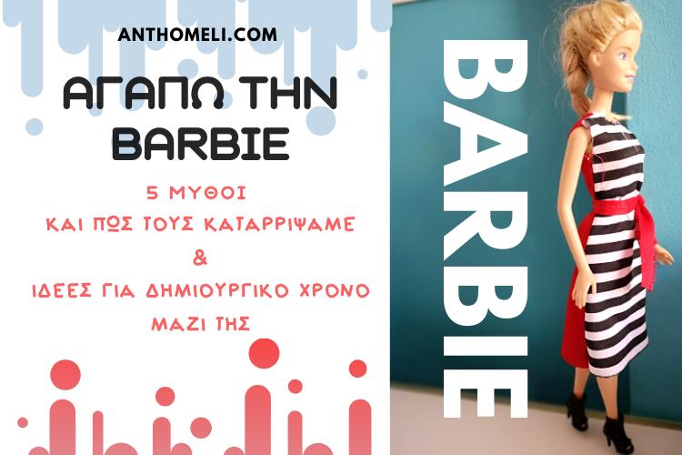 Εγώ αγαπώ τις κούκλες Barbie. Εσύ;