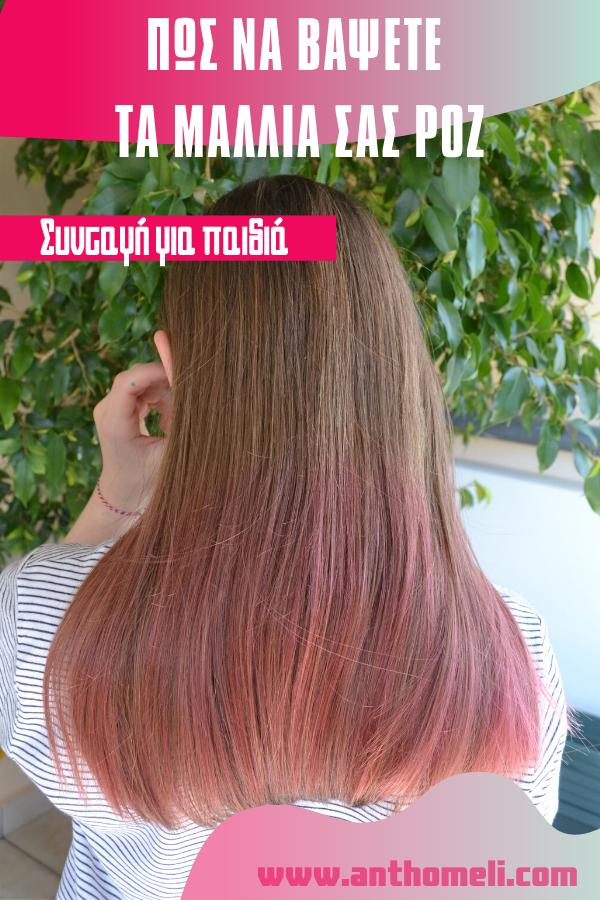 Πώς να βάψετε τα μαλλιά του παιδιού σας ροζ. Συνταγή (βγαίνει με το λούσιμο)