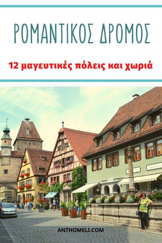 12 μαγευτικές πόλεις και χωριά στον Ρομαντικό δρόμο της Γερμανίας